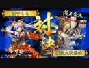 【戦国大戦】6枚デッキによる摩阿姫親衛隊VS江北の覇王ワラ【2D】