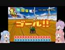 琴葉姉妹とゆかりさんのマリオカートダブルダッシュ part2【VOICEROID実況】