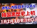 【韓国黒歴史上初】 1月2月3月受注ゼロ! thumbnail