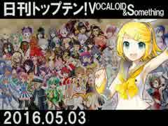 日刊トップテン!VOCALOID&something【日刊ぼかさん2016.05.03】