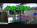 【駅名替え歌】駅名で「シーソーゲーム」