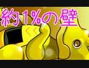約1%の壁 【パズドラ】 thumbnail