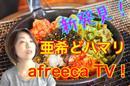 早川亜希動画#291≪afreeca TVにドはまり!≫