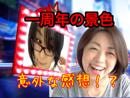 早川亜希動画#290≪あきないch、1周年!≫