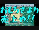 【ザ・コンビニ】我々式コンビニ経営論part15【複数実況プレイ】