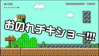 【ガルナ/オワタP】改造マリオをつくろう!【stage:39】