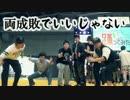【突破!ニコニコ超会議】両成敗でいいじゃないで踊ってみた【コポォ】