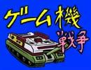 ゲーム機大戦【第1次~第9次 ゲーム機大戦 総集編】