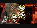 【道灌】戦国大戦 毛玉ノ戦国27【正2位B】