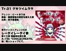 【例大祭13】レータイレータイ参 / COOL&CREATE 【東方】
