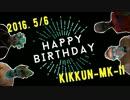 【MSSP音MAD】セインツ実況でKIKKUNのテーマ【きっくん誕】