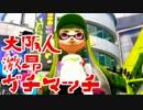 【スプラトゥーン】大阪人激昂ガチマッチ!その1-新章、開幕-