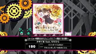 【BeatStreamアニムトライヴ】じゅーじゅー♥焼肉の火から(ry(BEAST) PERFECT