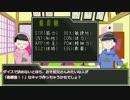 【卓ゲ松さん】材木松のゆっくりクトゥルフ神話TRPG講座!!【part2】
