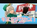 キヌガサクセス! ニ年目(前編)【熱闘! 艦娘野球編】