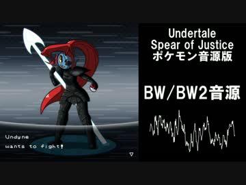 ある意味耐久 spear of justice を色んなポケモン音源で鳴らしてみた