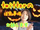 早川亜希動画#292≪Twitter好きな理由は!≫