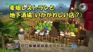 【DQB/フリービルド】麦畑レストランと地