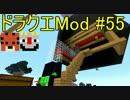 【Minecraft】ドラゴンクエスト サバンナの戦士たち #55【DQM4実況】