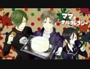 【人力刀剣乱舞】ママとナルコレプシー【鶯丸・薬研・長谷部】 thumbnail