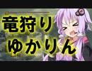 【DARKSOULSⅢ】錬装士ゆかりの8周目ロスリック冒険譚 vol.②