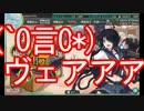 【艦これ】2016春イベント 開設!基地航空隊 E-4甲【ゆっくり実況】 thumbnail