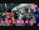 【超乗合馬車】尻P(野尻抱介)トラブル発生みん!【ニコニコ技術部】