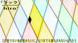 【妄想ソング】ラック【オリジナルMV】