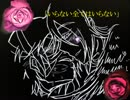 第57位:【手描き】虎視眈々【殺戮の天使】 thumbnail