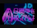 ニコニコ動画流星群 8周年祭の職人技を見てみよう thumbnail