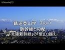 鉄道登山学 その11 新幹線と勾配 -「北陸新幹線」の「飯山」越え-