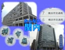 手持ちボカロ全員/横浜市歌/横浜市営地下鉄ブルーラインの駅名