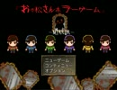 【おそ松さん】ホラーゲーム-MIRROR- part7