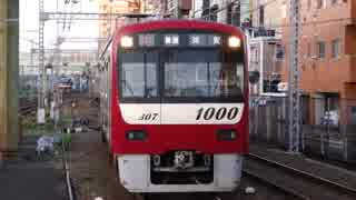 生麦駅(京浜急行本線)を通過・発着する列車を撮ってみた