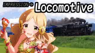 <疑似m@s>Impression→Locomotive
