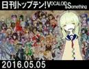 日刊トップテン!VOCALOID&something【日刊ぼかさん2016.05.05】
