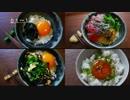 第90位:【TKG】一人卵かけご飯祭りしてみた・前編【48種】 thumbnail