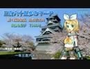 【鏡音リン】365歩のマーチ【水前寺清子】がんばれ!熊本