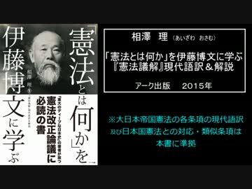 大日本帝国憲法の視点から日本国憲法を見てみる【憲法とは何か】