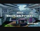 【スプラトゥーン】C-ガチマッチ part9【カンスト維持】 thumbnail