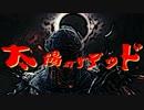 【ダークソウル3】太陽オブザデッド【ゆっくり実況】
