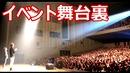 ゲーム実況イベント『LEVEL.1』~キヨ編~【舞台裏ドキュメンタリー】