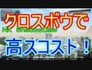 【CoD:Bo3】クロスボウで高スコアストリーク!!【ゆっくり】