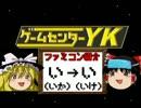 【ゲームセンターYKゆっくり課長の挑戦】全ファミコンソフト紹介 Part12