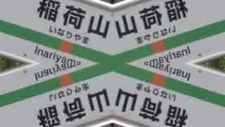 Shinonoi Reflection.inari