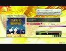 【楽しくRev.】さよなら最終列車【MAS譜面その50】