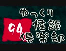 【ちょい怖】 ゆっくり怪談倶楽部 【第94回】