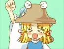 【ケロ⑨ destiny】諏訪子に色んな物食べさせてみた【食べるのだ~↑】