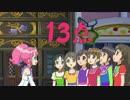 【プリパラ】 13点 【第94話】
