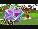 【Minecraft】ゲリラvsひつじvsコマンドー#25【実況】